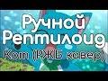 Ручной Рептилоид Кот РЖБ кавёр mp3