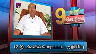 23RD MAR 9AM MANI NEWS