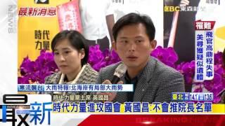 時代力量進攻國會 黃國昌:不會推院長名單