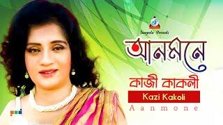 Aanmone - Kazi Kakoli - Ishq Deewana