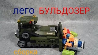 как сделать ЛЕГО БУЛЬДОЗЕР (самоделка)..how to make LEGO BULLDOZER (home-made)