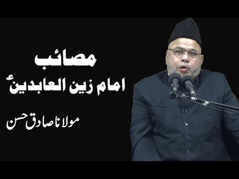 Masaib-E-Shahadat Imam Sajjad A.S Maulana Sadiq Hassan