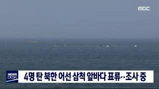 4명 탄 표류 북한 어선 조사