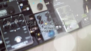 """서태지(Seotaiji) - """"틱탁(T'IK T'AK)"""" (Bass Cover) by Knocxx"""