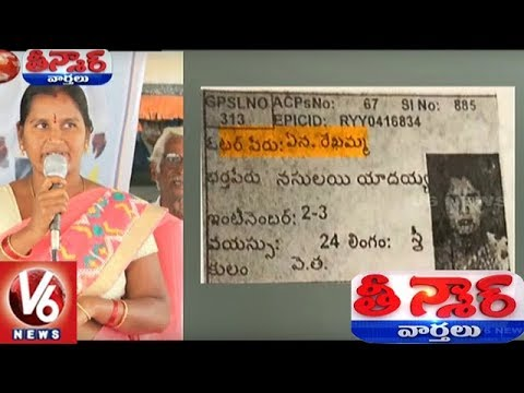 Man Manipulates Voter Card Details For Sarpanch Post In Polkampally | Teenmaar News