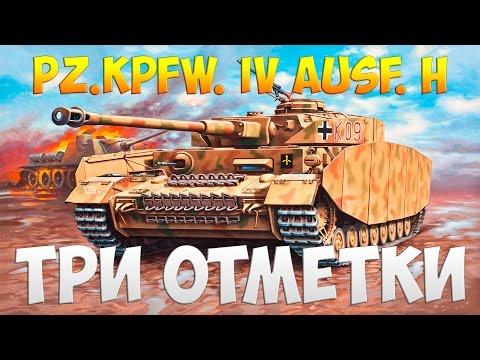 Pz.Kpfw. IV Ausf. H - Три Отметки | TheNotShy | Гайд | Мастер | World Of Tanks