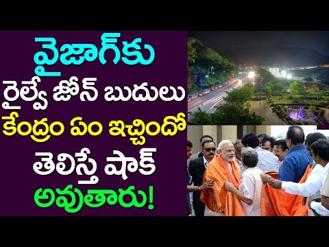 Instead Of Railway Zone What Center Gave To Vizag| Vishakapatnam| BJP| Take One Media| Chandrababu