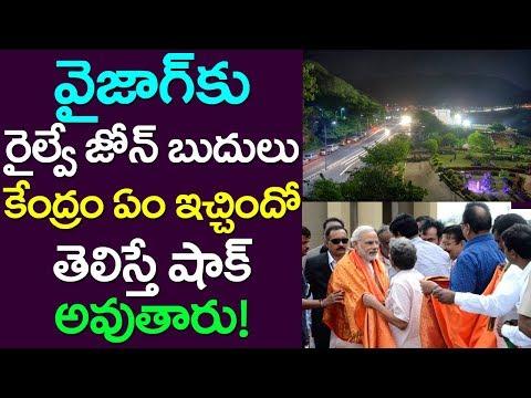 Instead Of Railway Zone What Center Gave To Vizag| Vishakapatnam| BJP| Take One Media| Chandrababu