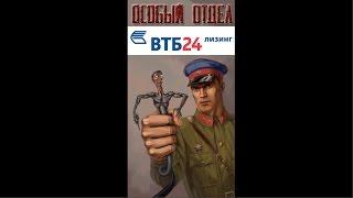 Особый отдел ВТБ24