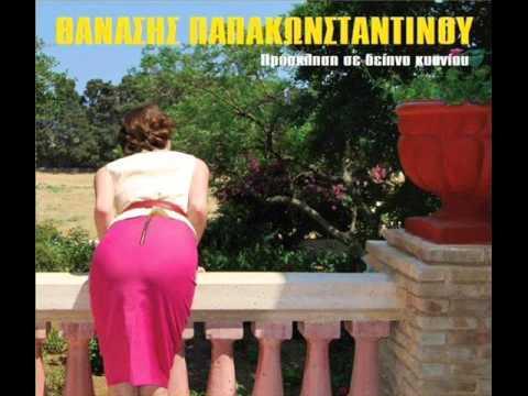 11. Θανάσης Παπακωνσταντίνου - Supermoon