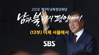 남북정상회담 특별 생방송 '남과 북, 다시 평양에서' (12부) (풀영상) / SBS / 제3차 남북정상회담