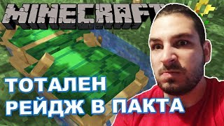 ИЗКРЕЩЯХ МОЩНО - Minecraft The Pact SMP