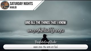 แปลเพลง Saturday Nights Khalid
