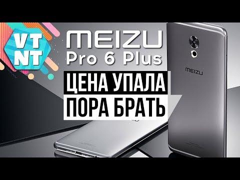 Meizu Pro 6 Plus Упала цена. Стоит ли брать?