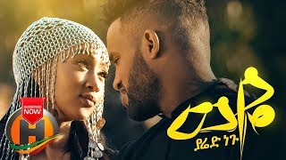 Yared Negu - Weye | ወዬ - New Ethiopian Music 2019 (Official Video)