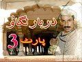 Watch Funniest PAKISTANI Stage Drama..flv Video