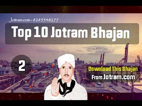 Top 10 Jotram Mp3 Bhajan - Back to back 10 Jotram Bhajan