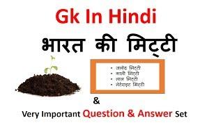 Gk in Hindi |भारत की मिट्टी  |  SSC ,MPPSC,UPSC,Railway Exam