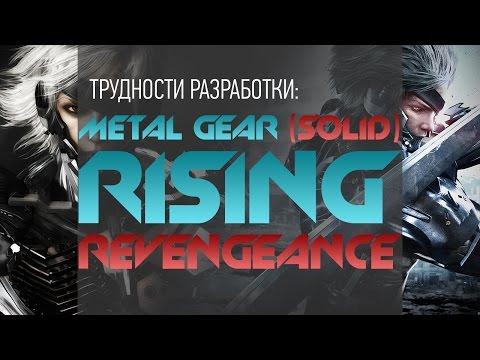 Трудности разработки | Metal Gear (Solid) Rising: Revengeance