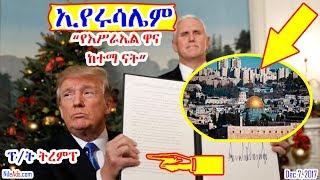 """ኢየሩሳሌም """"የእሥራኤል ዋና ከተማ ናት"""" ፕ/ት ትረምፕ Jerusalem Israel Palestine - VOA"""