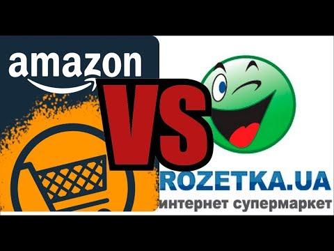 Сравнение американского Amazon и украинской Rozetka