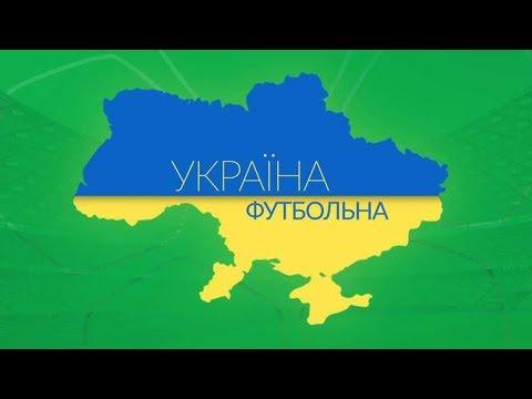 """Украина футбольная. Сюжет о """"Металлисте 1925"""""""