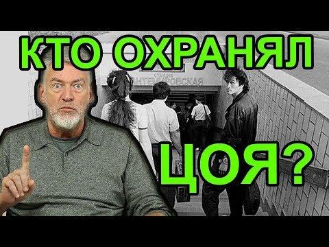 О завышенном ЧСВ и последнем периоде жизни Виктора Цоя. Артемий Троицкий