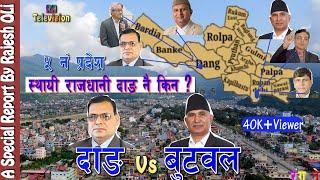 दाङ VS बुटवल ! स्थायी राजधानी दाङ नै किन ? दाङको दावी किन ? A Special Report Ranga Nepal Television.