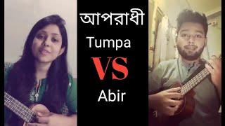 Oporadi | Tumpa Khan VS Abir Biswas | Bangla New Song 2018 | অপরাধী | Arman Alif
