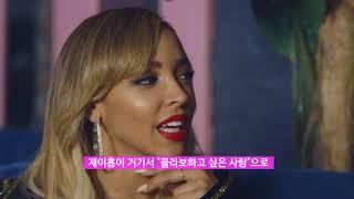 티나셰가 말하는 방탄소년단(BTS)과의 콜라보