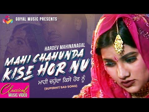 Hardev Mahinanagal | Mahi Chahunda Kise Hor Nu | Official Goyal...