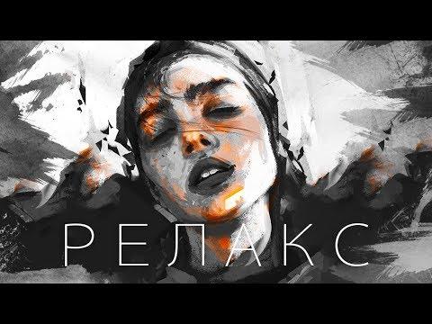 МУЗЫКА ДЛЯ ДУШИ 🎧 РЕЛАКС ТАЙМ 🔊 ПОГРУЖАЕМСЯ В МЕЧТЫ ⚓ ПЛЕЙЛИСТ 2019