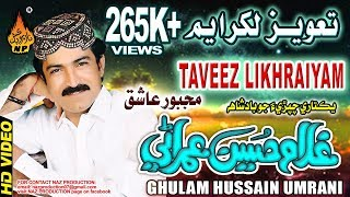 NEW SINDHI SONG TAVEZ LIKHRAYM BY GHULAM HUSSAIN UMRANI  NEW EID ALBUM 2018