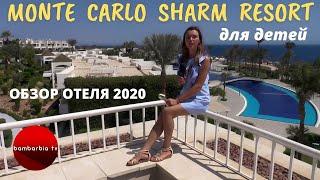 ЕГИПЕТ. MONTE CARLO SHARM RESORT & SPA 5* - отдых с детьми. Обзор сервисов для детей в отеле 2020