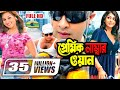 Premik Number One || Full Movie || Shakib Khan | Apu Biswas | Babita | Nipun | HD1080p