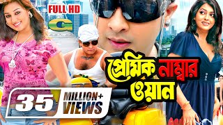 Premik Number One | Full Movie | Shakib Khan | Apu Biswas