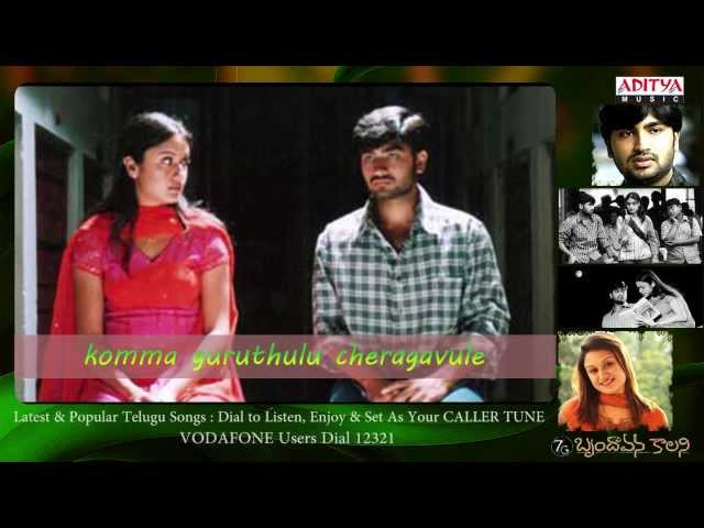 7/G Brindavan Colony Songs With Lyrics - Kannula Baasalu Theliyavule Song