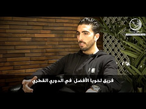 مقابلة مع اللاعب/ تشيكو فلوريس Una entrevista con el jugador/ Chico Flores