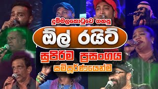All Right Full Live Show Dummalakotuwa | Full HD | All Right Nonstop - Sinhala Nonstop Songs 2020