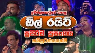 All Right Full Live Show Dummalakotuwa | Full HD | All Right Nonstop - Sinhala Nonstop Songs 2020