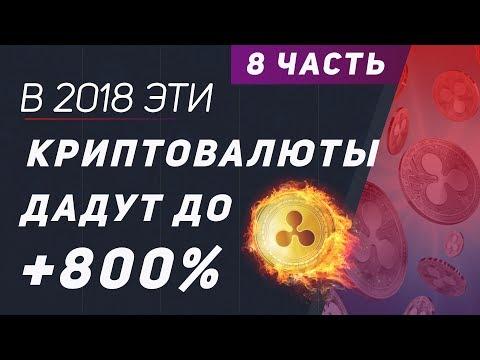 ТОП 5 КРИПТОВАЛЮТ В 2018 С ПРИБЫЛЬНОСТЬЮ +800%! КОГДА БИТКОИН БУДЕТ РАСТИ! ЧАСТЬ 8