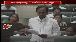 Telangana CM KCR Speaks On Gouds Welfare In Telangana Assembly || Budget Session