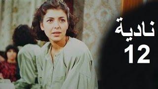 المسلسل العراقي ـ نادية ـ الحلقة (12) بطولة أمل سنان ,حسن حسني