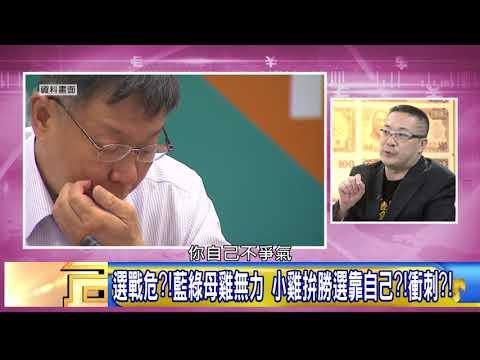 台灣-年代向錢看-20180719 連任後做好做滿?柯:世事難料!2020攻大位?!續拚?!