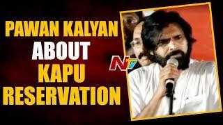 Pawan Kalyan About Kapu Reservation at Janasena Kavathu | NTV
