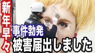 新年早々【事件】被害届出しました 姫路 加古川美容院