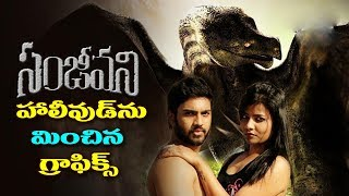 Sanjeevani Theatrical Trailer | Anuraag Dev |Swetha Varma | Manoj Chandra | Top Telugu Media