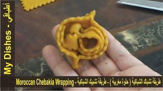 طريقة تشباك الشباكية ( حلوة مغربية ) - طريقة تشبيك الشباكية - Moroccan Chebakia Wrapping
