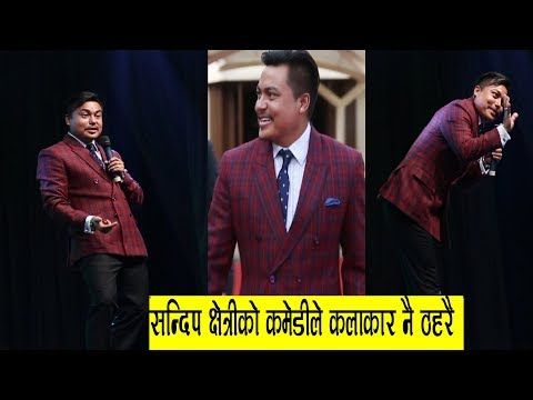 जव सन्दिपले सलमानलाई उडाए, हसाँएर मान्छे मार्न पाइन्न सन्दिप जी! Sandip Chhetri comedy|Nepal