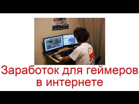 Как заработать в интернете геймеру